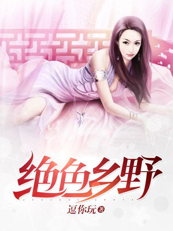 村芳王海柱杨梅小说