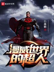 漫威世界的超人
