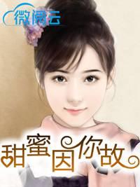 佟菁雪萧庭奕